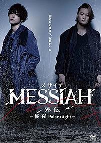 映画「メサイア外伝 -極夜Polar night-」
