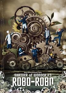SHATNER of WONDER #3「ロボ・ロボ」