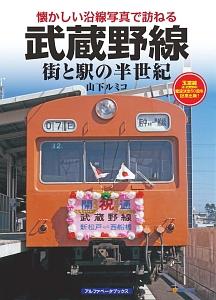 武蔵野線 街と駅の半世紀