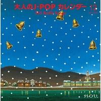 大人のJ-POPカレンダー 365 Radio Songs 12月 故郷