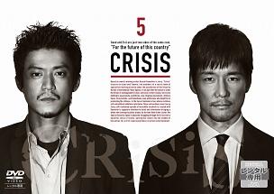 CRISIS 公安機動捜査隊特捜班 BOX