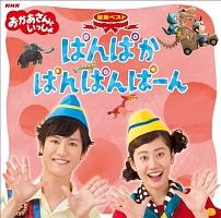 NHKおかあさんといっしょ 最新ベスト ぱんぱかぱんぱんぱーん