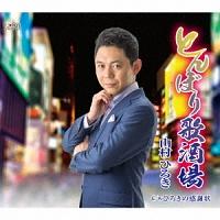 藤竜之介『とんぼり歌酒場/ひろきの感謝状』