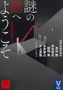 恩田陸『謎の館へようこそ 黒 新本格30周年記念アンソロジー』