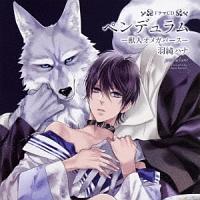 ドラマCD「ペンデュラム-獣人オメガバース-」