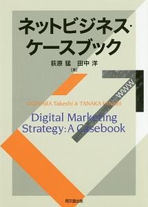 ネットビジネス・ケースブック