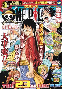ONE PIECE 総集編 THE 23RD LOG 集英社マンガ総集編シリーズ