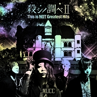 殺シノ調べⅡ This is NOT Greatest Hits