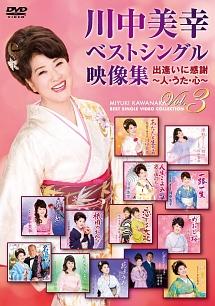 川中美幸 ベストシングル映像集 ~人・うた・こころ~ Vol.3