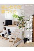 はじめての家づくり 「間取りにもデザインにも工夫がある家」ベスト50