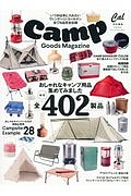 キャンプ・グッズ・マガジン