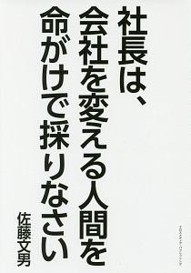 佐藤文男『社長は、会社を変える人間を命がけで採りなさい』