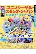 るるぶ ユニバーサル・スタジオ・ジャパン 公式ガイドブック