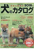 日本と世界の犬のカタログ 2018