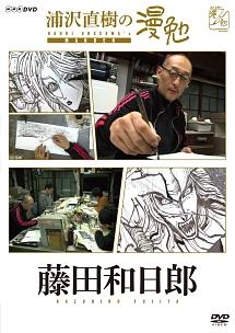 浦沢直樹の漫勉 藤田和日郎