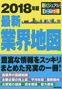 成美堂出版編集部『最新業界地図 2018』