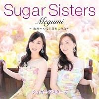 Megumi ~未来へつなぐ日本のうた~