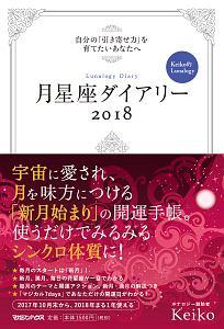 Keiko的Lunalogy 月星座ダイアリー 2018