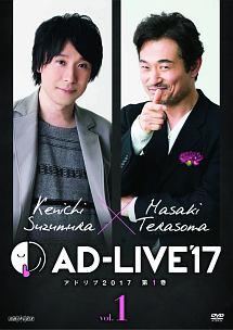 「AD-LIVE 2017」 第1巻(鈴村健一×てらそままさき)