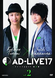 「AD-LIVE 2017」 第2巻(鳥海浩輔×中村悠一)
