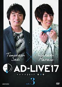 「AD-LIVE 2017」 第3巻(関智一×羽多野渉)
