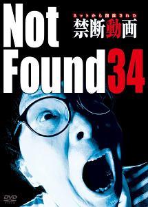 Not Found 34 -ネットから削除された禁断動画-