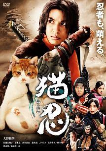 劇場版 「猫忍」