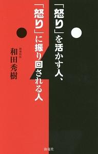 和田秀樹『「怒り」を活かす人、「怒り」に振り回される人』