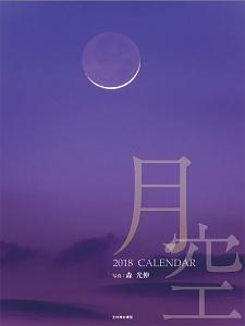 月空カレンダー 2018