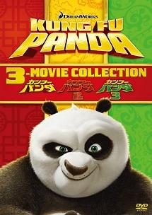 カンフー・パンダ 1-3 BOX