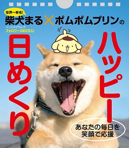柴犬まる×ポムポムプリンのハッピー日めくり