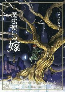 小説・魔法使いの嫁 金糸篇