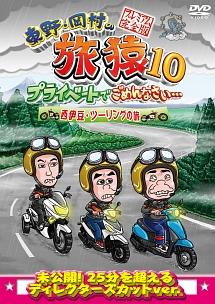 東野・岡村の旅猿10 プライベートでごめんなさい… 西伊豆・ツーリングの旅 プレミアム