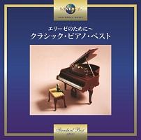 エリーゼのために~クラシック・ピアノ・ベスト