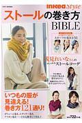 ストールの巻き方BIBLE InRed Style