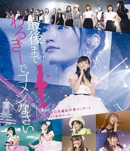 渡辺美優紀卒業コンサート in ワールド記念ホール~最後までわるきーでゴメンなさい~