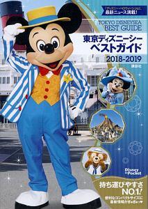 東京ディズニーシー ベストガイド 2018-2019