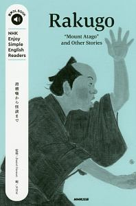 "NHK Enjoy Simple English Readers Rakugo ""Mount Atago""and Other Stories 音声DL BOOK"