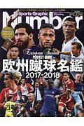 Number PLUS 欧州蹴球名鑑 2017-2018