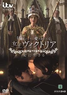 女王ヴィクトリア 愛に生きる