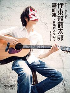ギター弾き語り 伊東歌詞太郎譜面集~音楽の入り口~ エムカード付