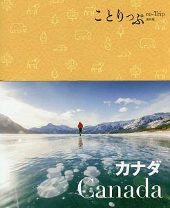 ことりっぷ<海外版> カナダ