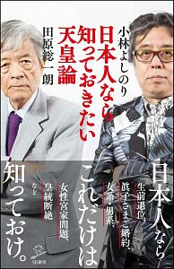 小林よしのり×田原総一朗の 日本人なら知っておきたい天皇論
