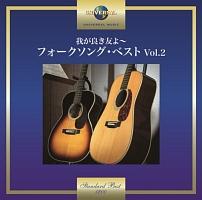 我が良き友よ~フォークソング・ベスト Vol.2