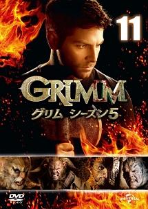 GRIMM/グリム シーズン5Vol.11