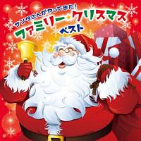 サンタさんがやってきた!ファミリー・クリスマス ベスト