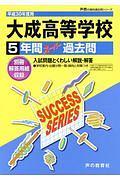 『大成高等学校 5年間スーパー過去問 声教の高校過去問シリーズ 平成30年』加藤和恵