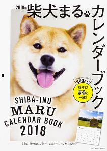 柴犬まるカレンダーブック 2018