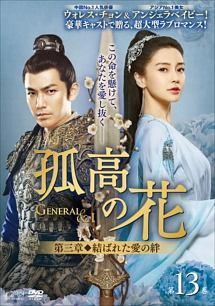 孤高の花~General&I~<第三章 結ばれた愛の絆> 第13巻
