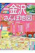 まっぷるmini 超詳細!金沢さんぽ地図